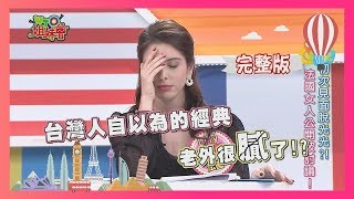 台灣人自以為的經典 老外其實都膩了 sick and tired  2019-04-08【WTO姐妹會】│ 思思、Lily、Sasha、圖佳、魯芝善、歐陽姍、少迪、Sumi