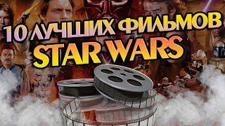 ТОП 10 Лучших Фильмов Про Звёздные Войны 🏆