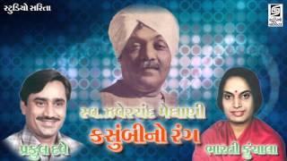 Download Praful Dave Bharti Kunchala | Kasumbi No Rang | Best Song MP3 song and Music Video