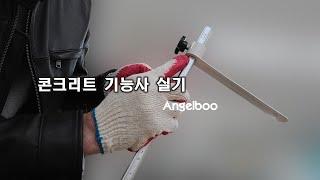 [Angelboo] 콘크리트 기능사 실기