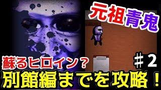 【初代青鬼】青い惨劇再び!元祖の恐怖でひろし編攻略Part2