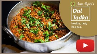 Dal Tadka Recipe | ତଡକା | Mixed Dal Tadka Recipe in Odia - Ama Rosei