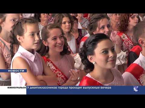 Южноуральск. Городские новости за 20 июня 2019г