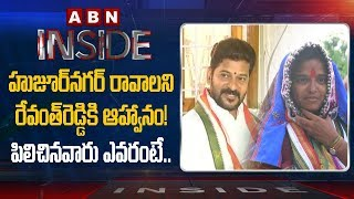 Huzurnagar By Polls invitation to Revanth Reddy heats up Politics in T Congress | Inside
