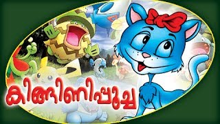 Kinginipoocha (കിങ്ങിണിപൂച്ച) - Malayalam Animation Full Movie 2013 Official [HD]
