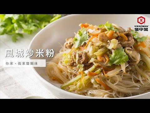 【龜甲萬】風城炒米粉