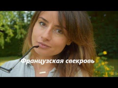 Французская свекровь VS русская невестка/На очкариках не женятся!