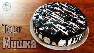 Торт МИШКА. Вкусный, нежный и очень лёгкий.