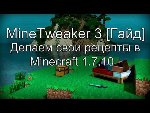 MineTweaker 3 Делаем свои рецепты в Minecraft 1.7.10 [Гайд] - Видео из Майнкрафт (Minecraft)