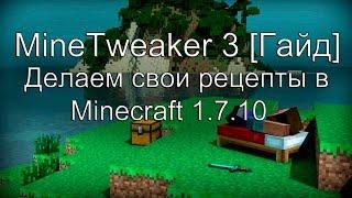 MineTweaker 3 Делаем свои рецепты в Minecraft 1.7.10 [Гайд]