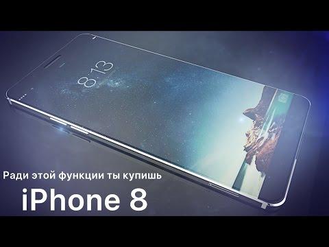 Ради этой функции ты купишь iPhone 8