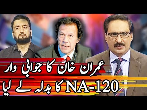 Kal Tak with Javed Chaudhry - 26 October 2017   Express News