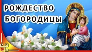 С Рождеством Пресвятой Богородицы! Видео поздравление с Рождеством Богородицы 21 сентября