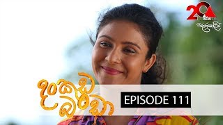 Dankuda Banda Sirasa TV 26th July Ep 111 [HD] Thumbnail