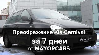 преображение KIA Carnival 2.9 MT (2008) за 7 дней\Автомобили с пробегом/Mayorcars auto agency