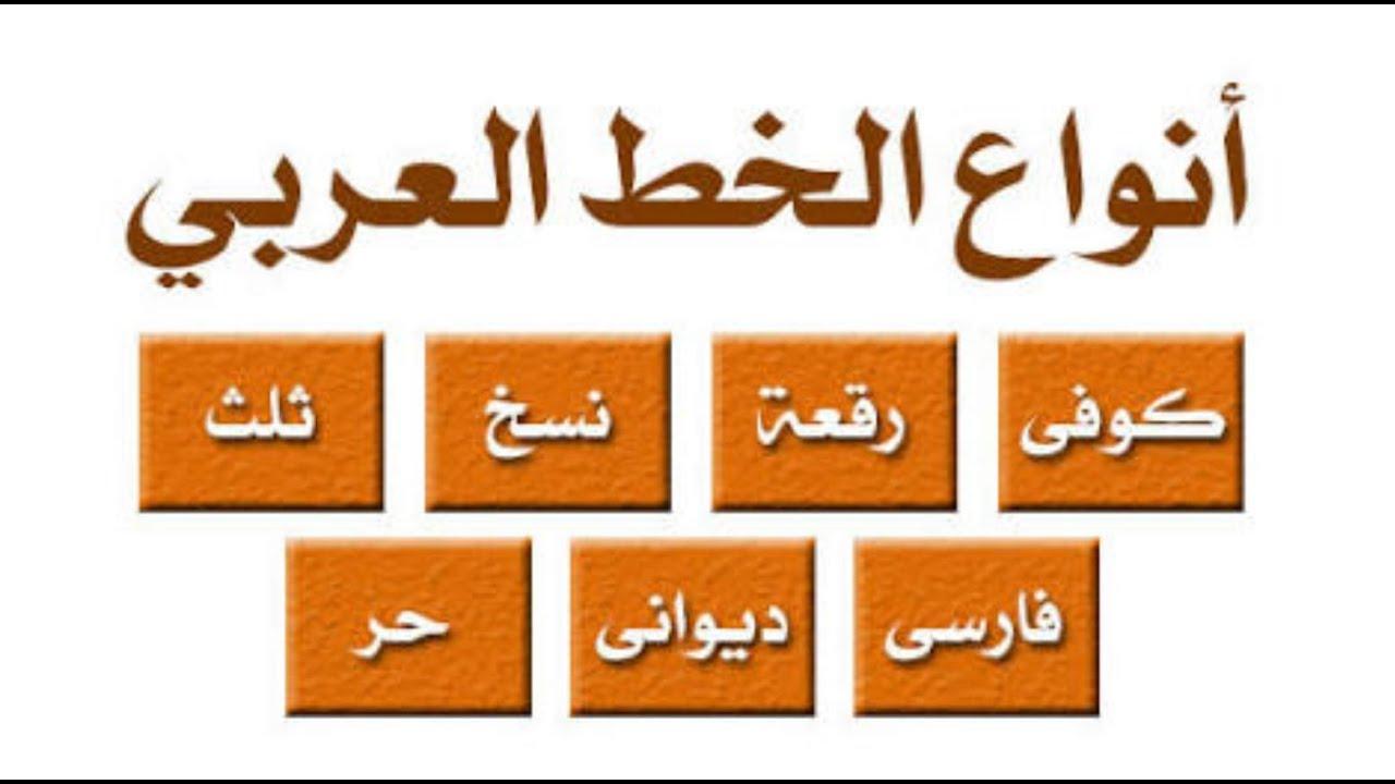 أنواع الخط العربي بطريقة رائعة الرقعة النسخ الثلث الديواني الفارسي الكوفي الحر Youtube