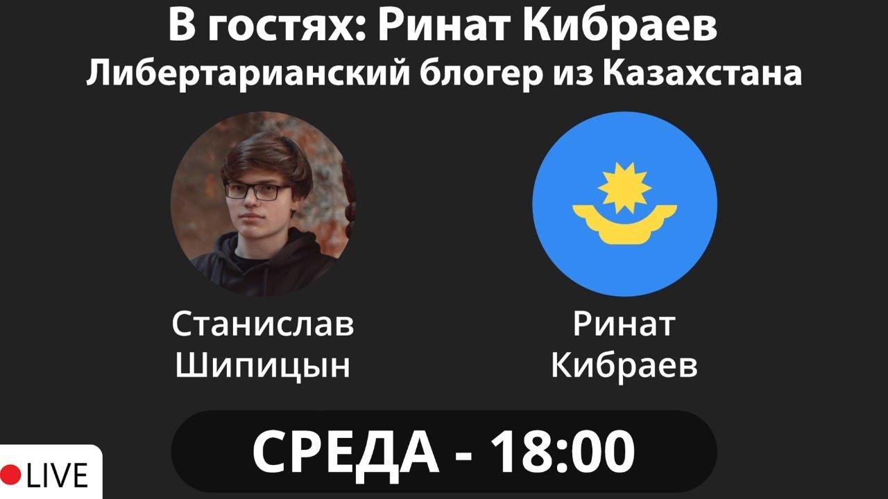 В гостях либертарианский блоггер из Казахстана - Ринат Кибраев