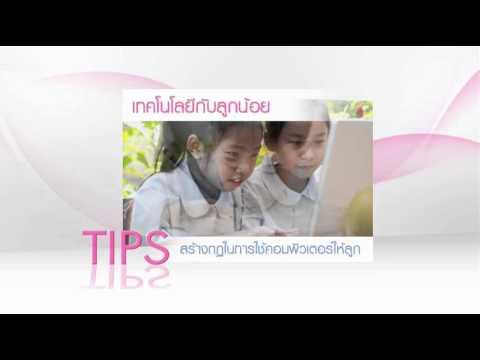 Mother&Care Tips : ภัยจากเทคโนโลยี