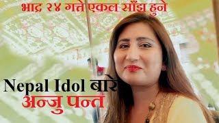 Nepal Idol बारे चर्चित गायिका Anju Pantaको धारणा || अन्जुको पहिलो एकल साँझ भद्र २४मा सम्पन्न