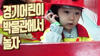 Best Place To Go | Seoul trip | Toddler Baby the Gyeonggi Children Museum  | ENG CC SUB