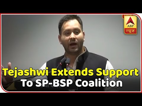 Tejashwi Extends Support To SP-BSP Coalition | Master Stroke | ABP News