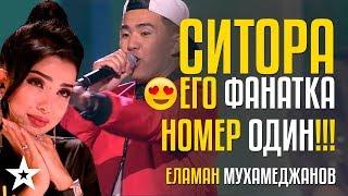 СИТОРА ЕГО ФАНАТКА НОМЕР ОДИН!!! Еламан Мухамеджанов из Казахстана вышел в Гранд-Финал!