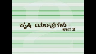 Agriculture Machinery Part 2 (Kannada)
