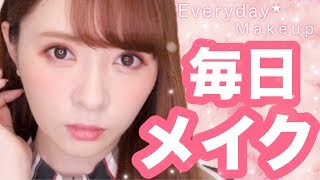 【2018】最近の毎日メイク♡Everyday Makeup thumbnail