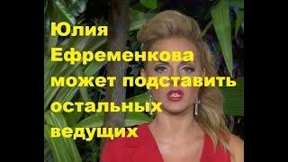 Юлия Ефременкова может подставить остальных ведущих. ДОМ-2 новости.