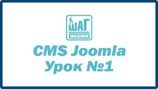 CMS Joomla - Урок №1. Тема: редактирование шаблона (Компьютерная Академия ШАГ Днепропетровск)