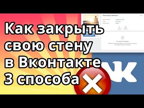 Как закрыть стену в ВК (Вконтакте) от всех посторонних или друзей