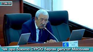 Өкмөткө ЧЕК АРА боюнча ЧЫНДЫКТЫ айткан депутат Масалиев   Акыркы Кабарлар