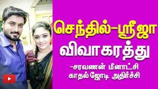 Sendhil & Sreeja in divorce fever – Famous Saravanan Meenakshi Pair's shocking decision