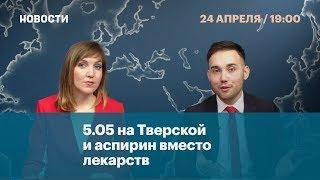 5.05 на Тверской и аспирин вместо лекарств