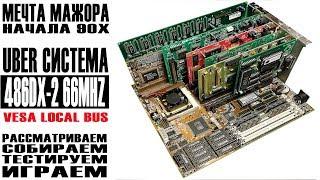 UBER СИСТЕМА 486DX2-66 VLB