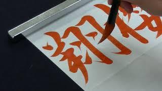 書道・美文字チャンネルは、毎週火・水の19:00に新しい動画をアップしています!