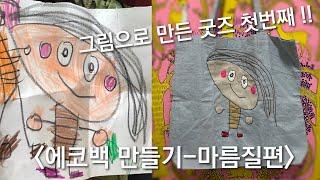 아이들그림 버리지 마세요 프로젝트_레마 그림으로 만든 …