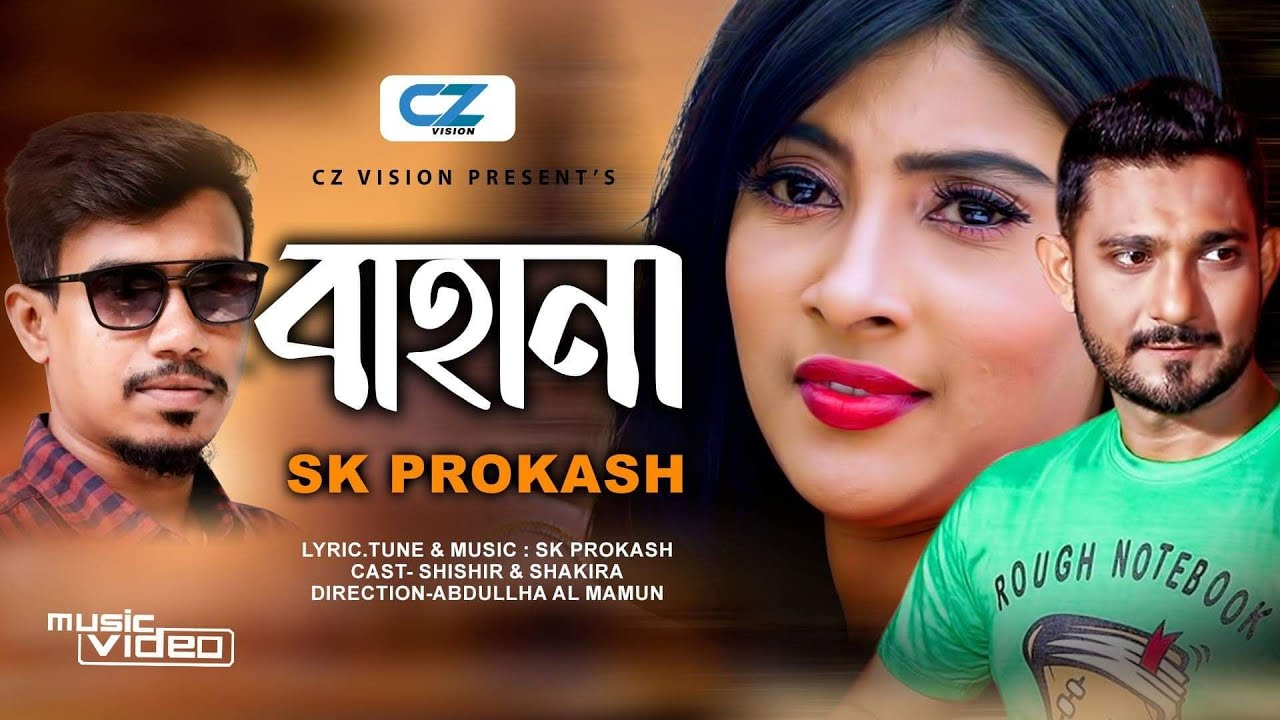 Bahana।বাহানা।Sk Prokash।Shishir & Shakira।Bangla New Hd Music Video 2019