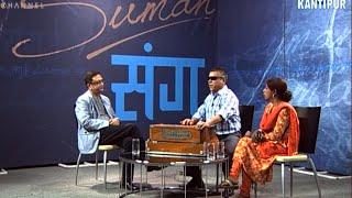 Suman Sanga 12 May - Dristi Bihinka Samasya Ra Awastha