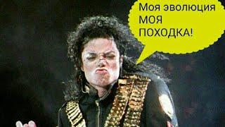 Эволюция лунной походки Майкла Джексона за 26 лет