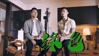 綠色 - 陳雪凝 【Sam Lin】Cover (ft. 言明澔) 『說不痛苦那是假的,畢竟我的心也是肉做的。』