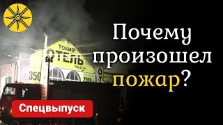 Экстрасенс узнала почему сгорел отель в Одессе? Посадят ли владельца?