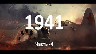 1941  (ЧАСТЬ-4) Расколотое Небо SHAMAN