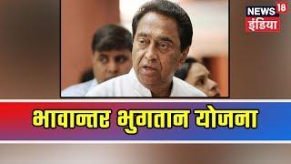 MP Govt Scraps 'Bhavantar Bhugtan Yojana', Chouhan Says Congress Changing Everything Blindly.