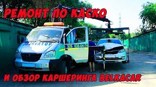 видео КАСКО на Nissan в Москве