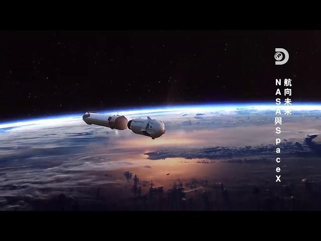 創造歷史~與民間力量一起上太空站,太空發展全新一步:《航向未來:NASA與SpaceX》6月9日 週二 晚間8點首播