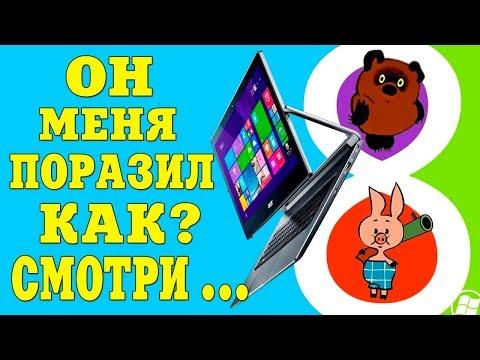 Как установить Windows 8.1 на УЛЬТРАБУК
