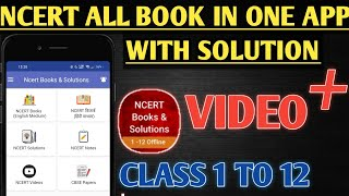 Download all NCERT books solutions in one app। Best app for students। NCRT books। NCRT solutions। screenshot 4