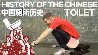 History of the Toilet in China