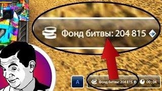 МОЙ ПЕРВЫЙ РАЗ! ЗАБРАТ ФОНД В 200К КРИСТАЛЛОВ НА БЕЗ ДОНАТА | ТАНКИ ОНЛАЙН